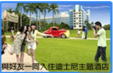 香港迪士尼星級款待-主題酒店-2.jpg
