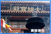 香港迪士尼星級款待-寶蓮禪寺.jpg
