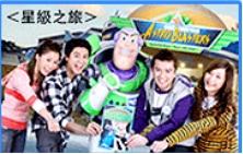 香港迪士尼星級款待-星級款待.jpg