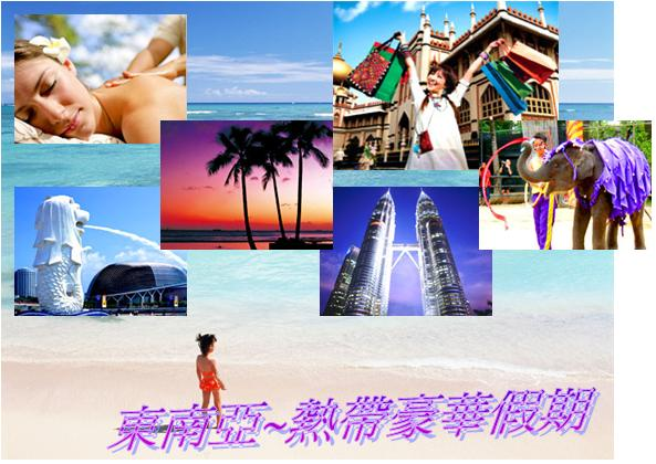 東南亞(1).JPG