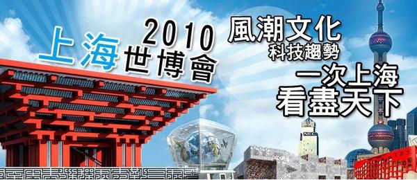 上海世博會1.JPG