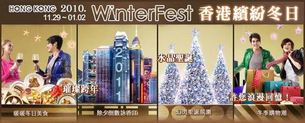 2010香港繽紛冬日節萬眾矚目!