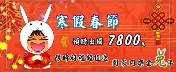 吉帝旅遊2011預購2011寒假春節7800元起.JPG