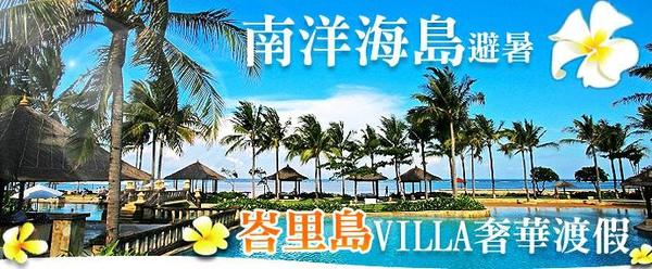 南洋海島渡假電子報1.JPG