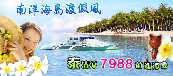 東南亞海島電子報1.JPG