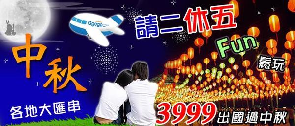 中秋電子報1.JPG