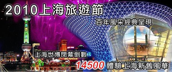 上海旅遊節.JPG
