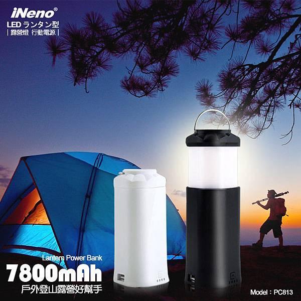 iNeno-PC813 旅行戶外露營燈行動電源產品照