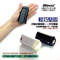 iNeno-PC813 旅行戶外露營燈行動電源產品介紹