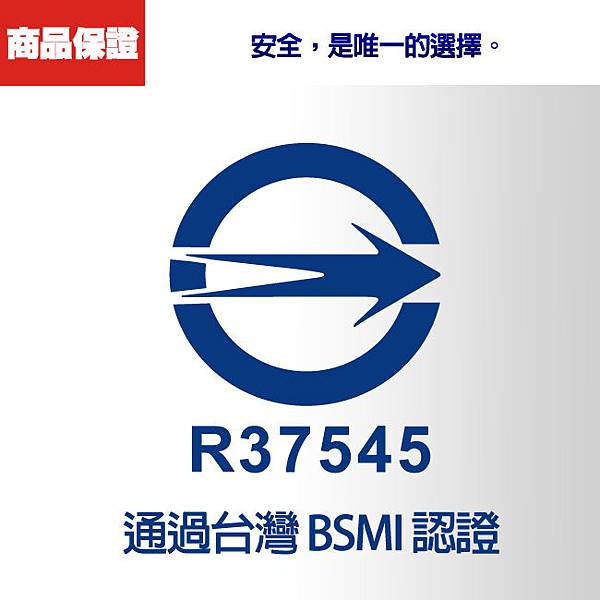 BSMI認證號:R37545