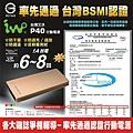 P40台灣BSMI認證