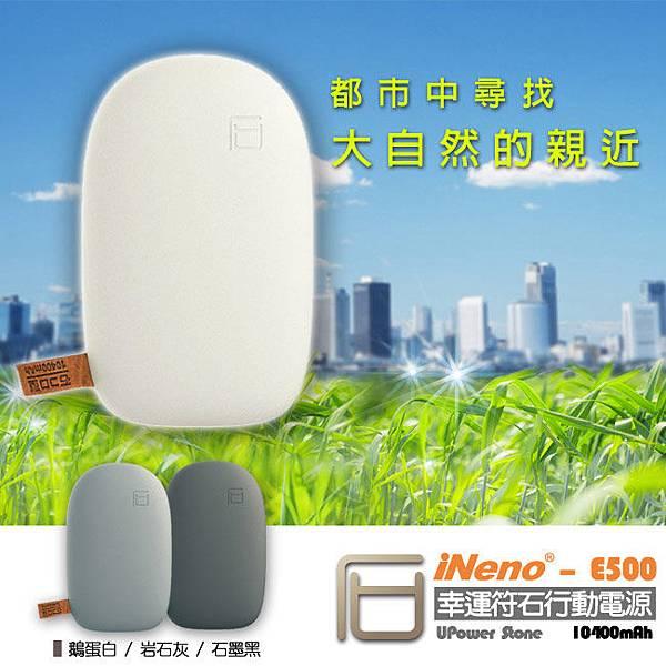 iNeno-E500 幸運符石行動電源