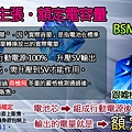 台灣BSMI認證