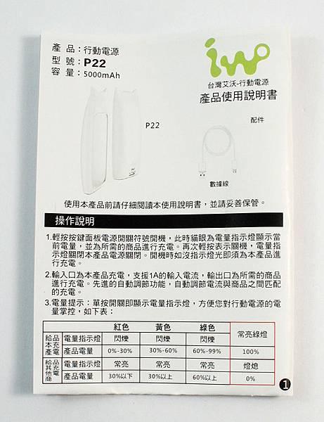 台灣艾沃P22-ROCK CAT龍貓行動電源說明書