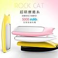 台灣艾沃P22-ROCK CAT龍貓行動電源