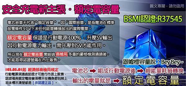 龍貓BSMI認證