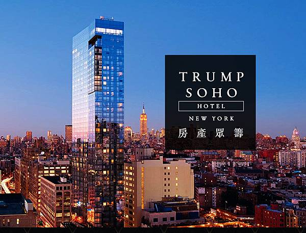 紐約 Trump SOHO Hotel.jpg