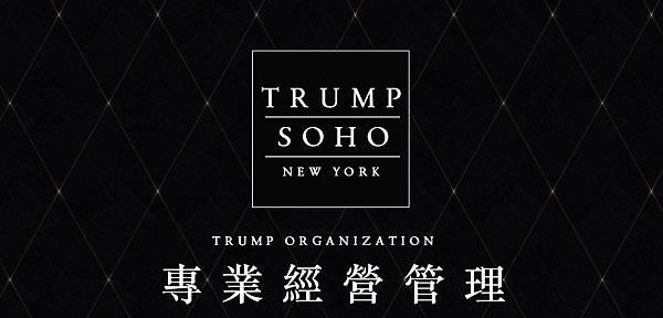 紐約 Trump SOHO Hotel 2.jpg