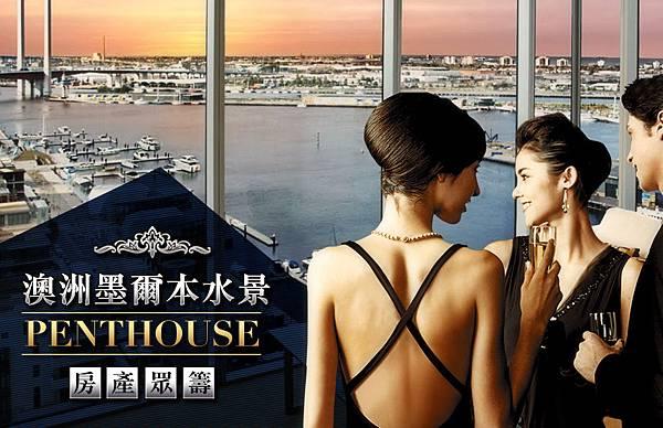 澳洲 墨爾本 水景 Penthouse 房產眾籌.jpg