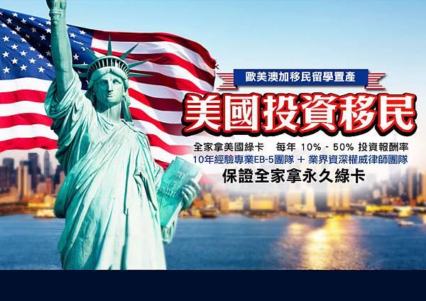 美國投資移民.jpg