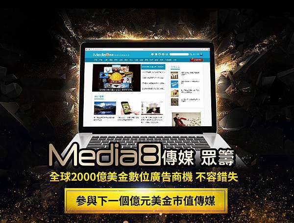 Media 8 傳媒 眾籌.jpg