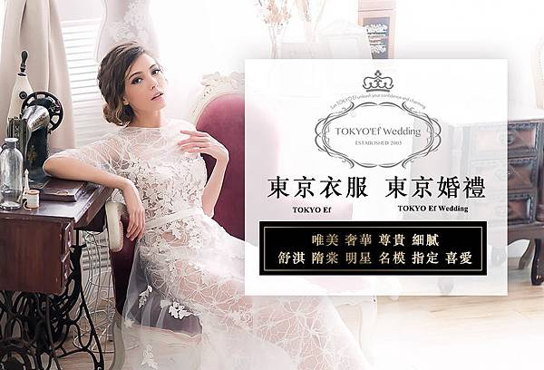 TOKYO Ef Wedding 東京婚禮 代理權.jpg