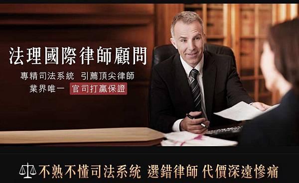 國際律師顧問.jpg