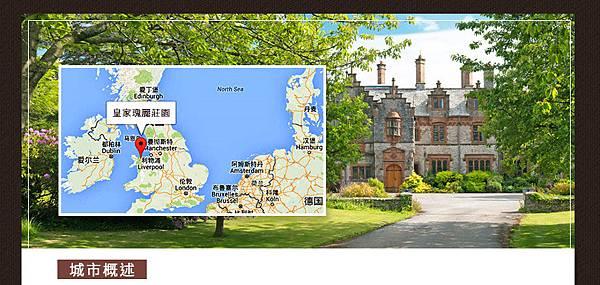 英國 威爾斯 皇家瑰麗莊園 2.jpg