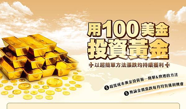 用100美金投資黃金-以特殊技巧獲利.jpg
