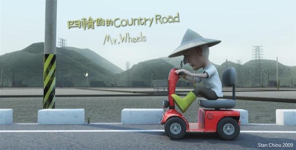動畫《四輪伯的Country Road》