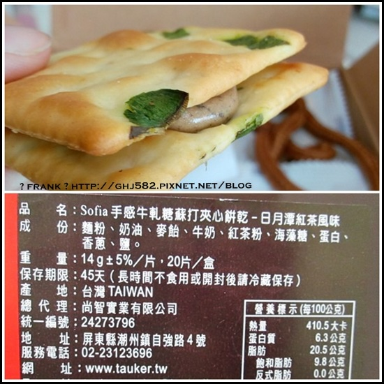Sofia牛軋餅干 (6).jpg