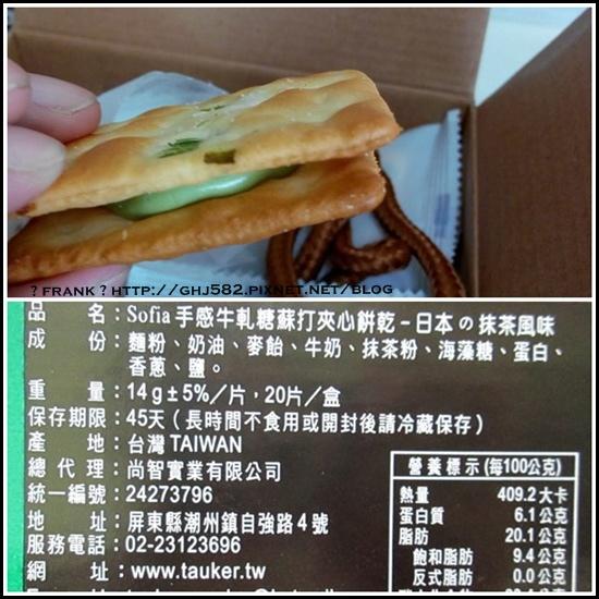 Sofia牛軋餅干 (8).jpg