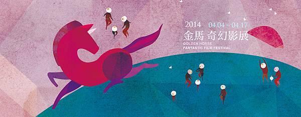 2014金馬奇幻影展版頭new