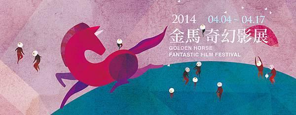 2014金馬奇幻影展版頭new3