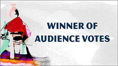 觀眾票選中獎名單_英