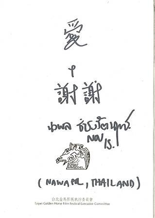 《戀愛疹療中》導演:納瓦波坦榮瓜塔納利 Nawapol Thamrongrattanarit
