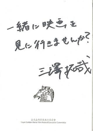 《三夜四天五點鐘》導演:三澤拓哉 MISAWA Takuya