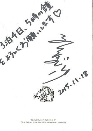 《三夜四天五點鐘》演員:福島珠里