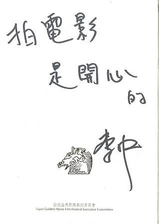 《青田街一號》導演:李中