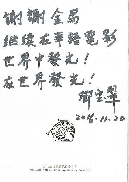 《我們唱著的歌》導演 - 鄧寶翠.jpg