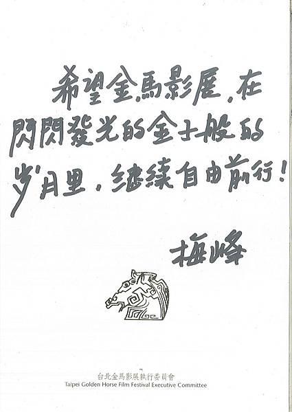 《不成問題的問儀》導演 - 梅峰.jpg