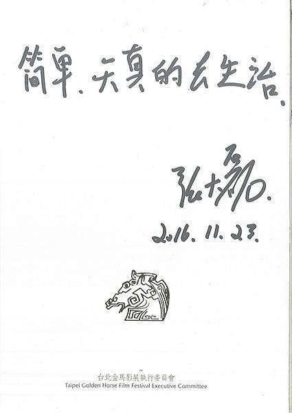《八月》導演 - 張大磊.jpg