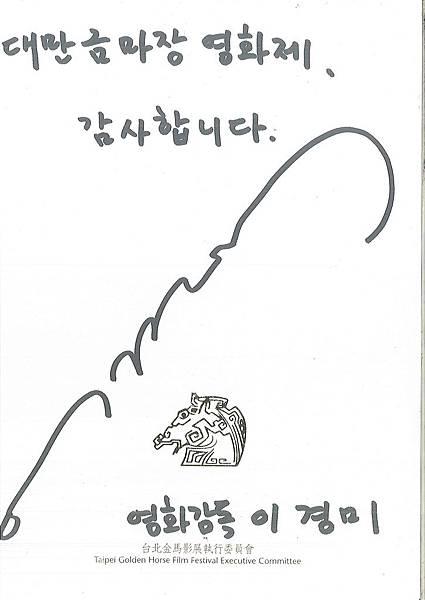 《追兇倒數十五日》導演 - 李京美.jpg