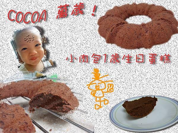 小肉包蛋糕拷貝.jpg
