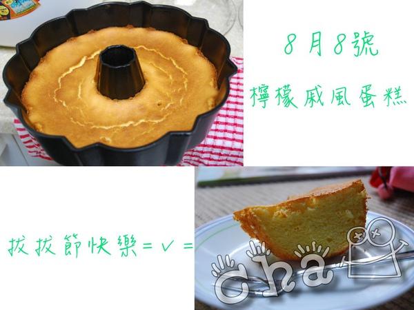 88檸檬戚風.jpg