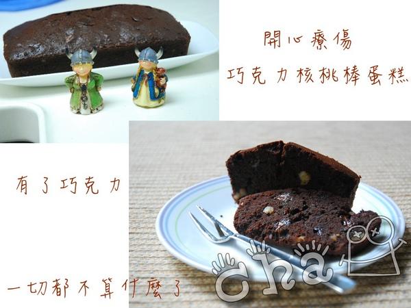 開心療傷巧克力棒蛋糕.jpg