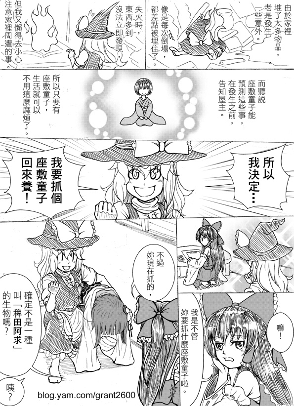 阿求=座敷童子-p.1