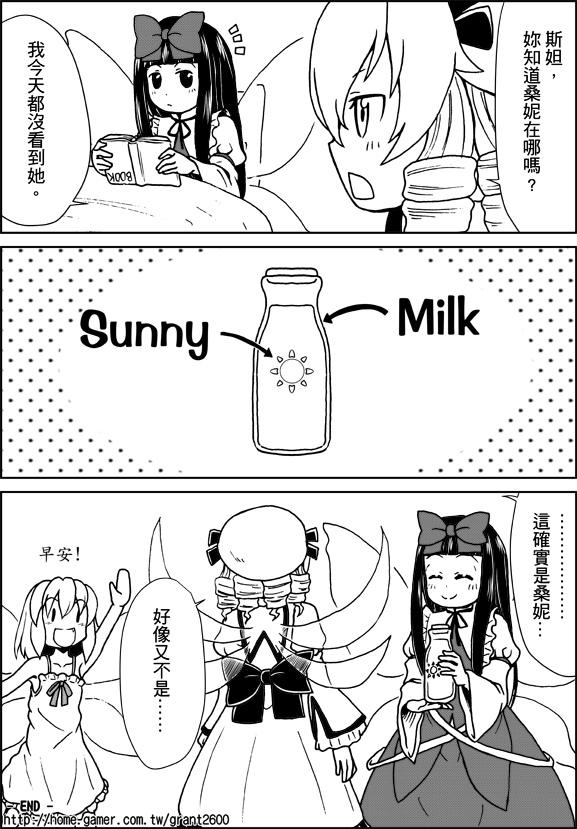 桑妮蜜兒可=Sunny milk