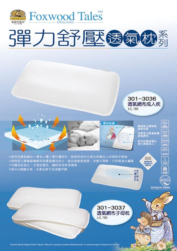 彈力舒壓套氣枕DM_RGB