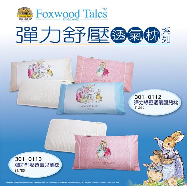 彈力透氣舒壓嬰兒&兒童枕